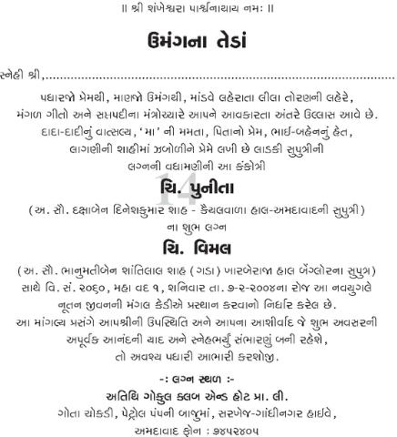 Gujarati Tahuko For Mundan Ceremony Best Custom Invitation