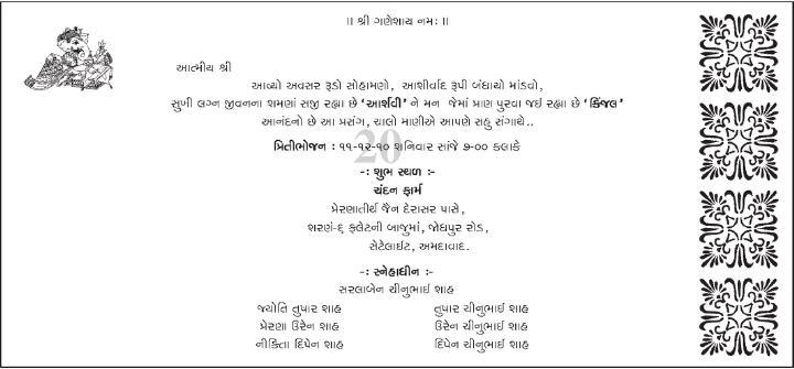 Gujarati Kankotri Writing