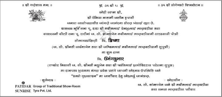 Janoi Invitation Card In Gujarati Futureclim Info