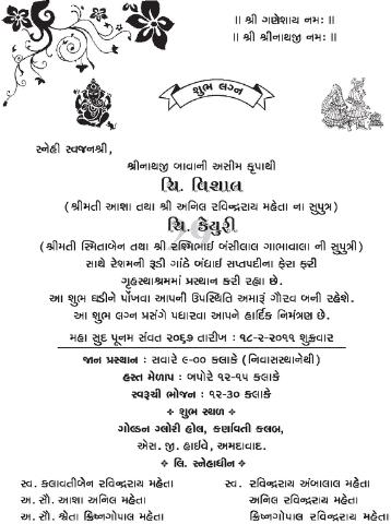 Mundan Gujarati Tahuko Premium Invitation Template Design