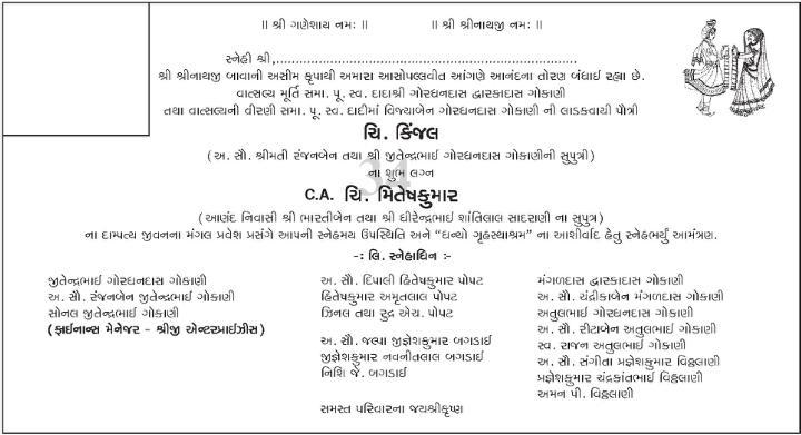 Gujarati kankotri writing stopboris Choice Image