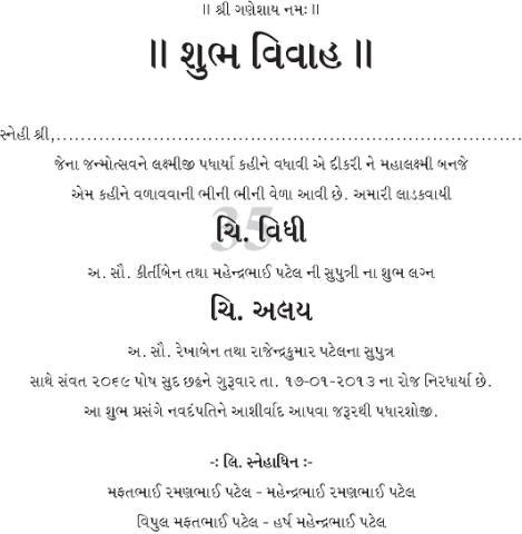 Yagnopavit Kankotri In Gujarati - Free Custom Invitation Template Design | Verrado Drift