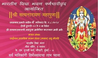 Invitation For Satyanarayan Pooja At Home In Marathi Best Custom