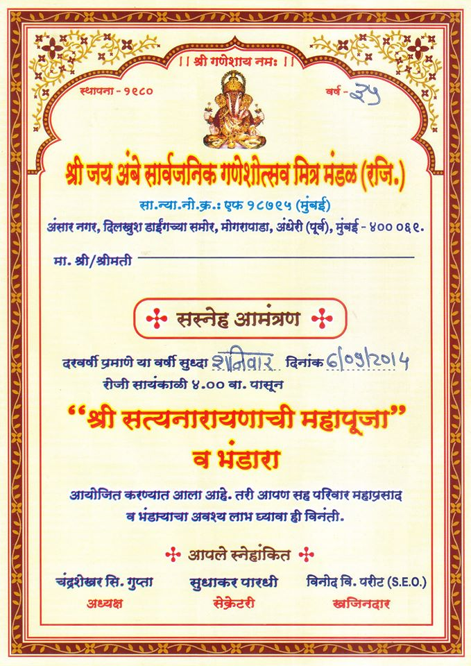 satyanarayan pooja invitation message