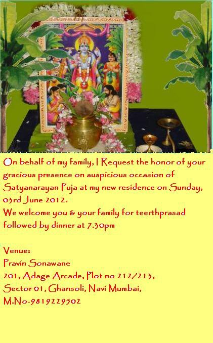 Pooja Invitation Format Message Amazing Invitation Template