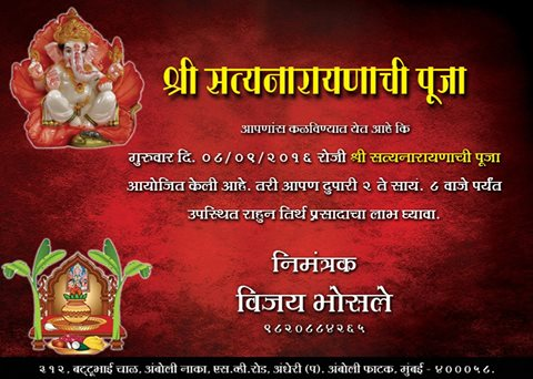 Satyanarayan Puja Invitation Card In Marathi Best Custom