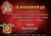 Satyanarayan Pooja Invitation Message