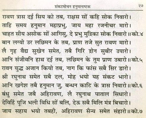Sankantmochan Hanuman Ashtak
