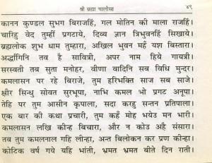 ganesh aarti lyrics in kannada pdf