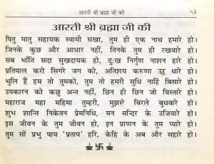 bramha-ji-ki-aarti