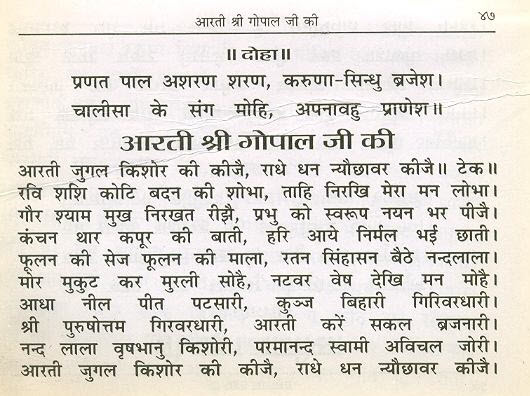 gopal-aarti