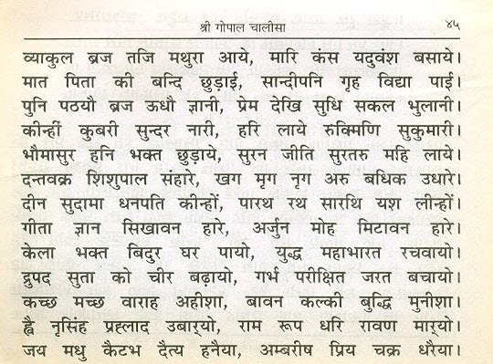 gopal-chalisa3