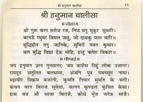 hanuman-chalisa1
