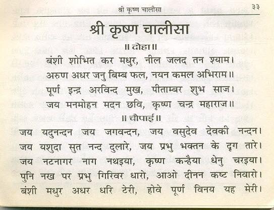 krishna-chalisa1
