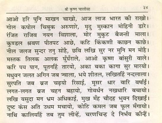 krishna-chalisa2