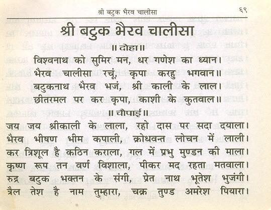 Batuk bhairav mantra