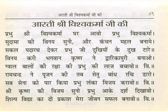 Vishwakarma Puja Aarti Aarti Shree Vishwakarma ji ki