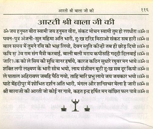 shree balaji aarti