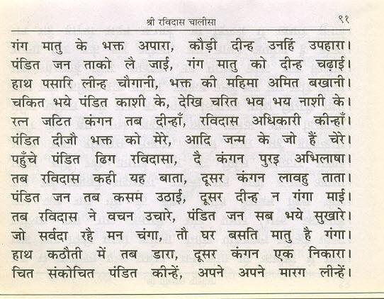 ganesh ji ki aarti hindi pdf
