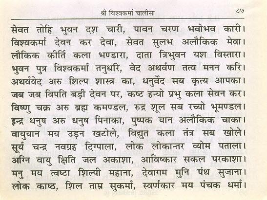 vishwakarma chalisa3
