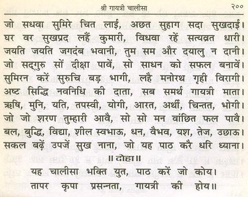 gayatri Chalisa3