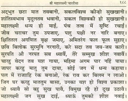 mahalakshmi chalisa1