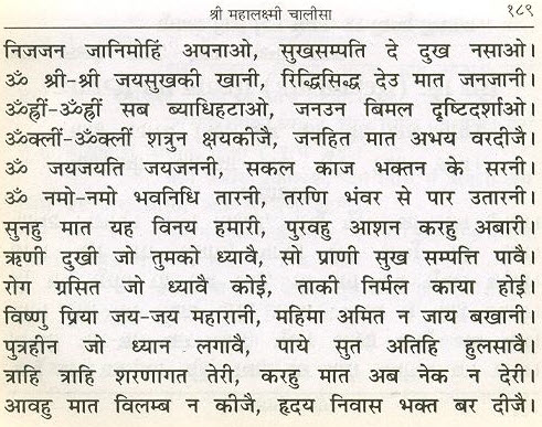 mahalakshmi chalisa2