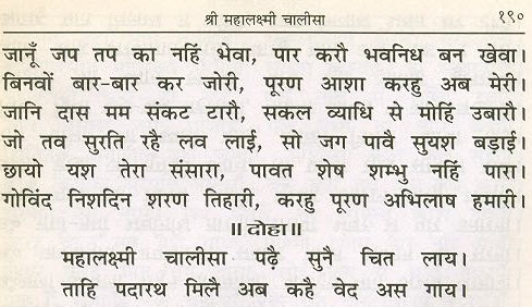 mahalakshmi chalisa3