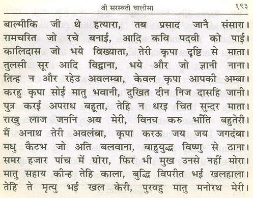 sarswati chalisa1