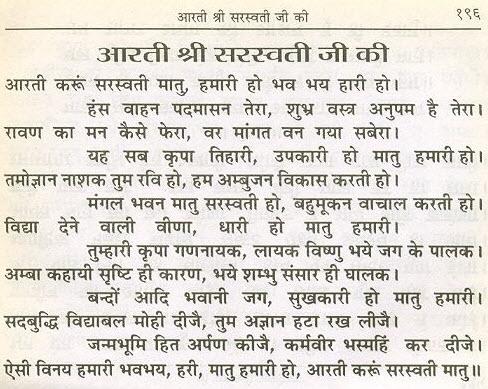 sarswati chalisa4