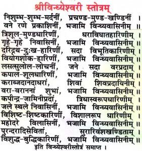 vindhyeshwari Stotra