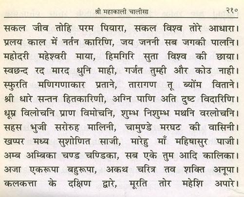 mahakali-chalisa3