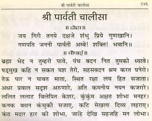 Shree-Parvati-Chalisa1