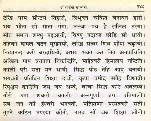 Shree-Parvati-Chalisa3