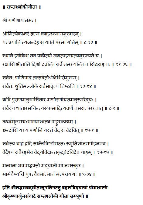 Sapta Shloki Gita