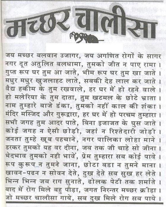 Machchhar chalisa complete hindu gods and godesses chalisa