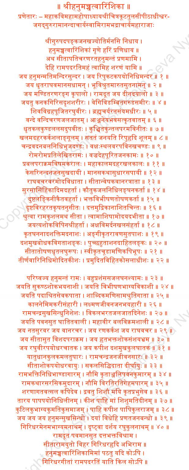 sanskrit Hanuman Chalisa