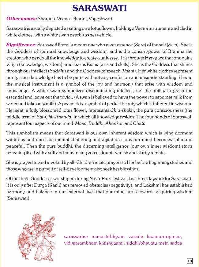 sarswati meaning