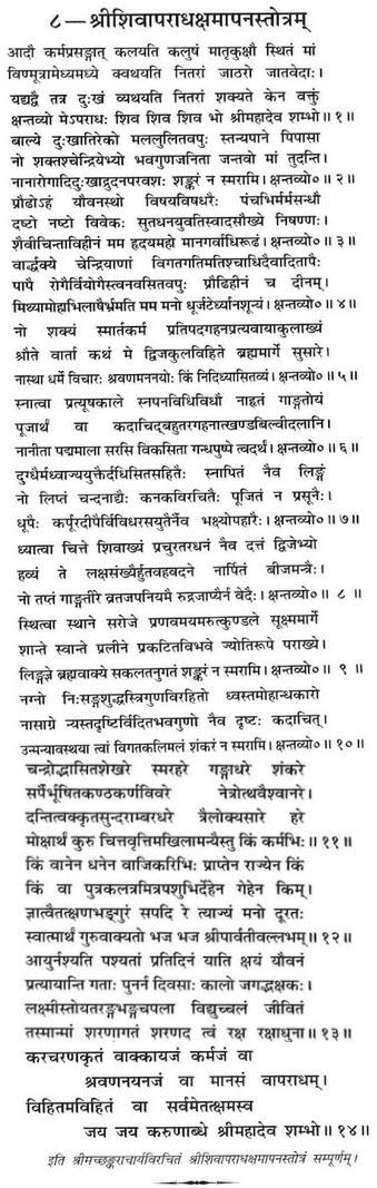 Shri Shiv Aparadh Kshamapan Stotra in sanskrit