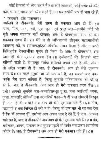 Sri Hari Sharan Ashtakam Stotra hindi meaning