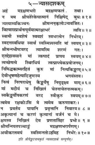Sri Venkatnath Krutam Nyasdashakam Stotra stotras in sanskrit