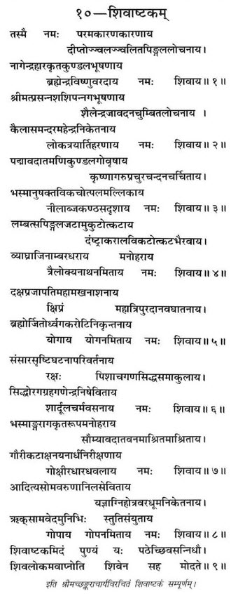 shiva ashtakam lyrics in sanskrit