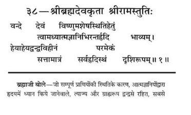 IN PDF STUTI VISHWAMBHARI GUJARATI