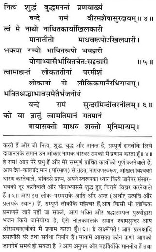 Shri durga stuti by chaman lal bhardwaj