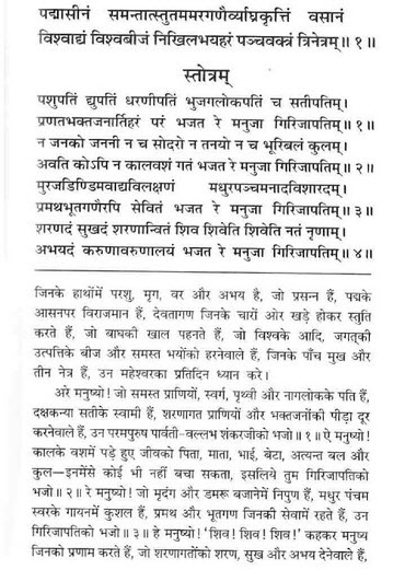 guru ashtakam lyrics in sanskrit pdf