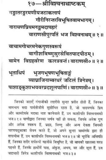 vishwanatha ashtakam meaning