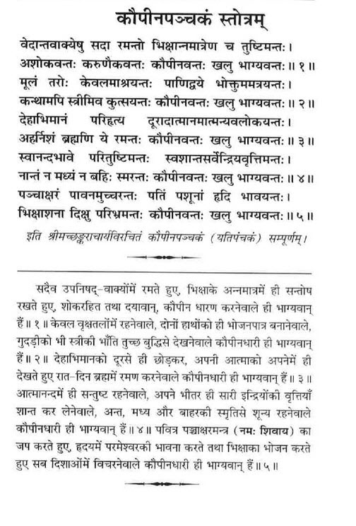 kaupeena panchakam sanskrit
