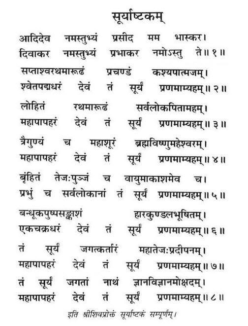 surya ashtakam