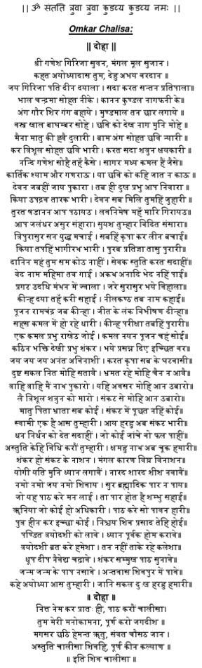 Om Kar Chalisa