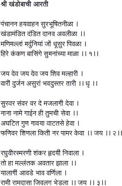 Shree Khandobachi Aarti